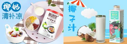海南椰语堂食品有限公司