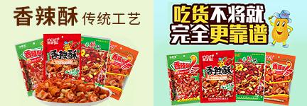 洛阳自然香食品有限公司