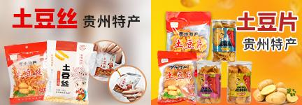 贵州源客哆食品厂