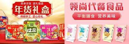 漯河市领尚食品有限公司