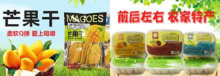 广东前后左右食品有限公司