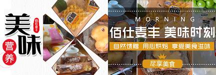 麦丰食品(中国)有限公司
