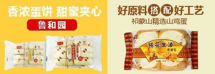 山东鲁和园食品有限公司