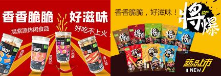 河南旭紫源食品有限公司