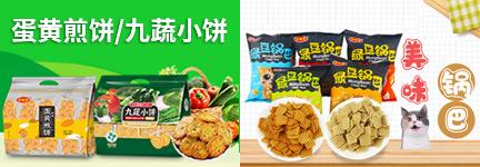 西安好趣多食品科技有限公司