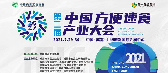 中国方便速食产业大会