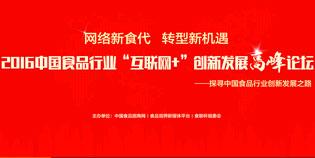 转型新机遇2016中国食品行业互联网+创新发展高峰论坛