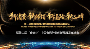 **届中国食品行业互联网创新发展高峰论坛