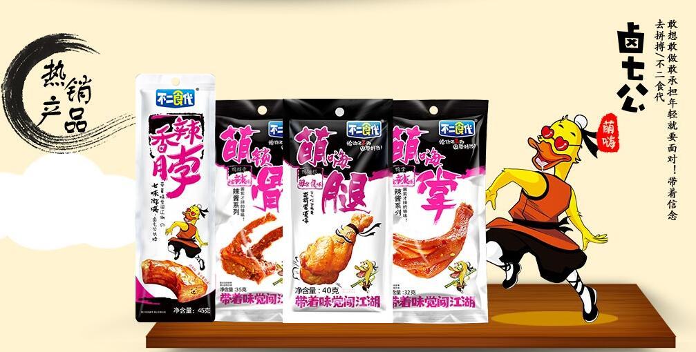 湖南九馋食品贸易有限公司