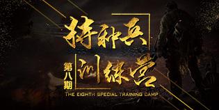 北京物通时空第八期特种兵训练营