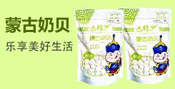 內蒙古阿媽妮食品有限公司