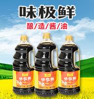 威海欣源调味品有限公司
