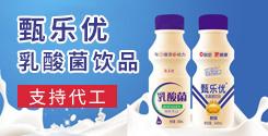 山东百乐优饮品科技有限公司