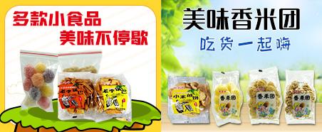 鸡泽县旺遂园食品加工厂