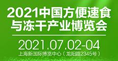 2021中国方便速食及冻干产业博览会