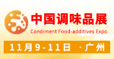 中国调味品展