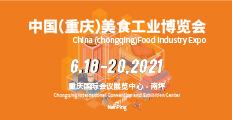重庆美食工业