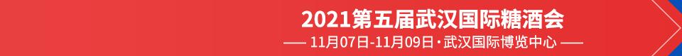 2021第五届中国(中部)酒业博览会暨食品交易会