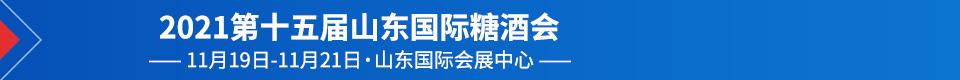 2021第十五届中国(山东)国际糖酒食品交易会